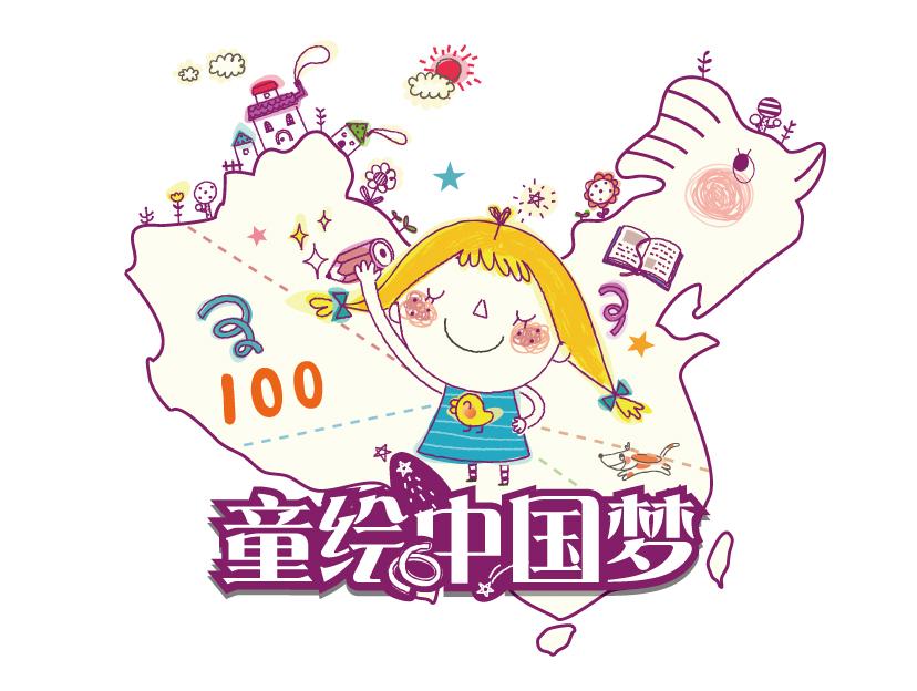 童话绘中国梦